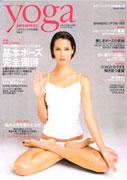 Yogaジャーナル日本版